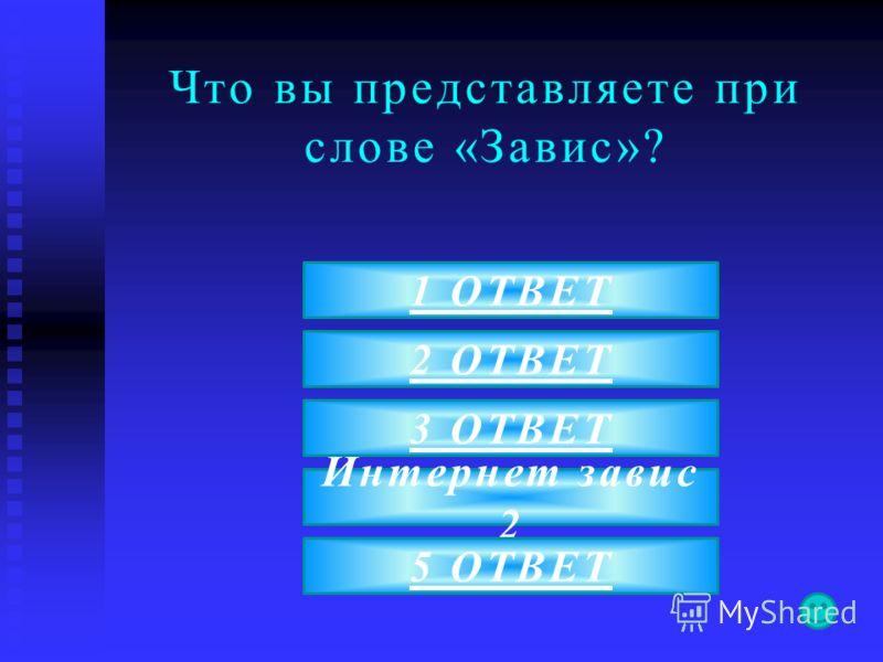 Что вы представляете при слове «Завис»? Интернет завис 2 1 ОТВЕТ 2 ОТВЕТ 3 ОТВЕТ 5 ОТВЕТ