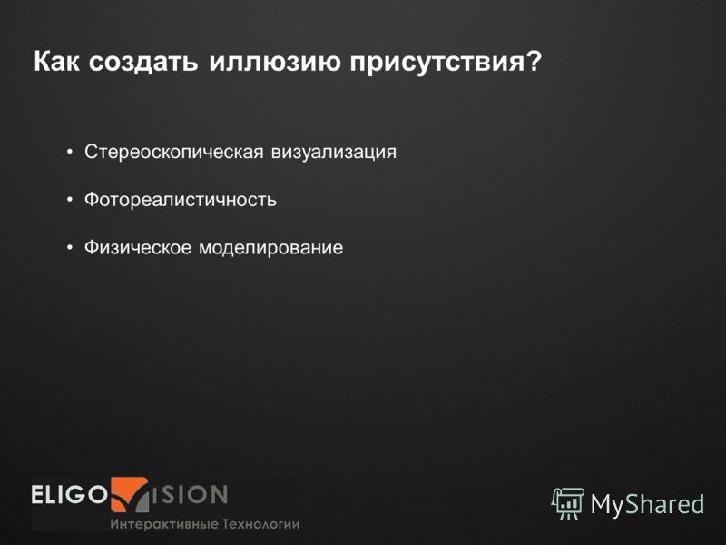 Место для логотипа Как создать иллюзию присутствия? Стереоскопическая визуализация Фотореалистичность Физическое моделирование