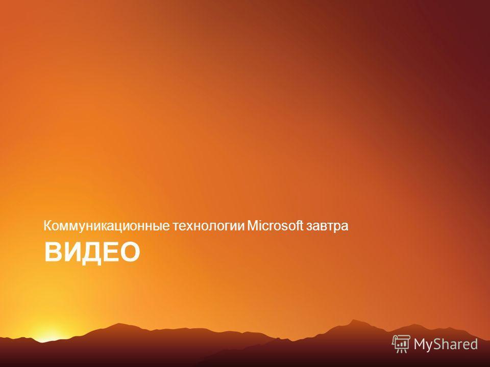 ВИДЕО Коммуникационные технологии Microsoft завтра
