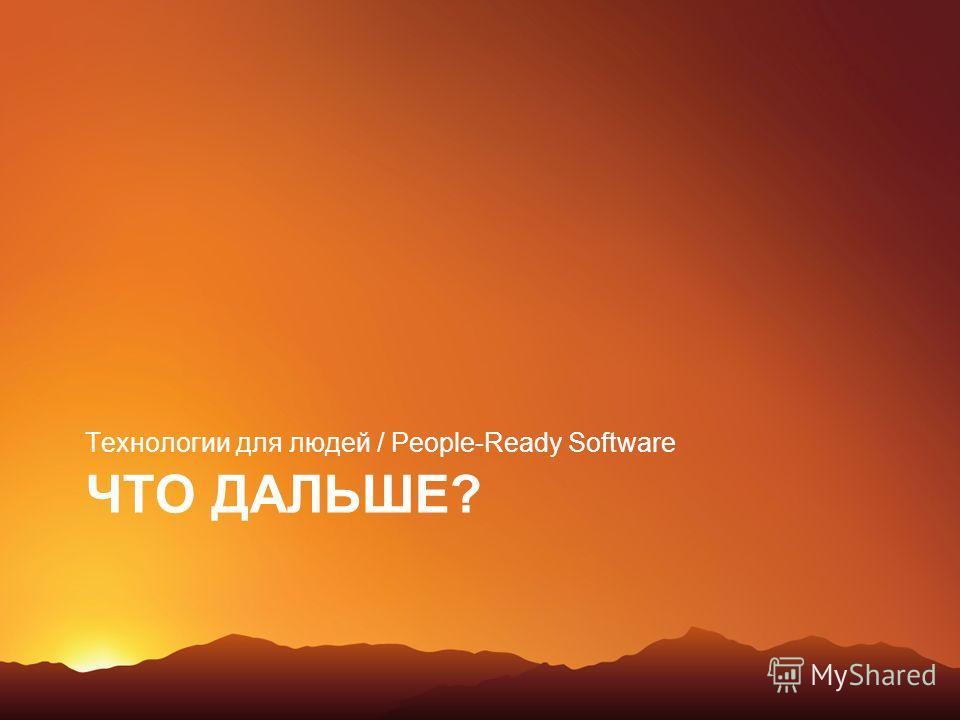 ЧТО ДАЛЬШЕ? Технологии для людей / People-Ready Software