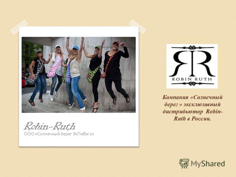 Компания «Солнечный берег » эксклюзивный дистрибьютор Robin- Ruth в России. Robin-Ruth ООО « Солнечный берег ЭсПиВи -1»