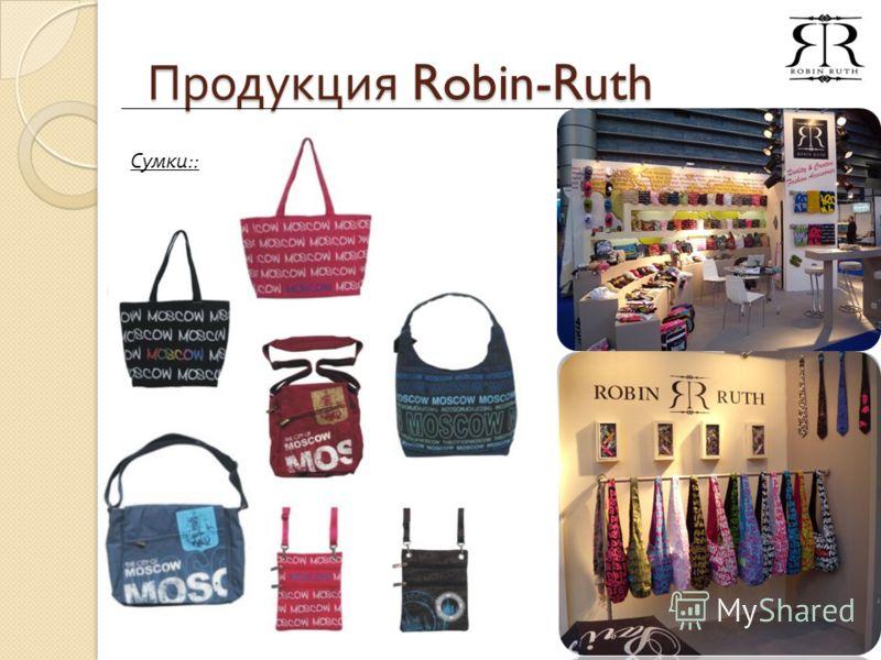 Продукция Robin-Ruth Сумки::