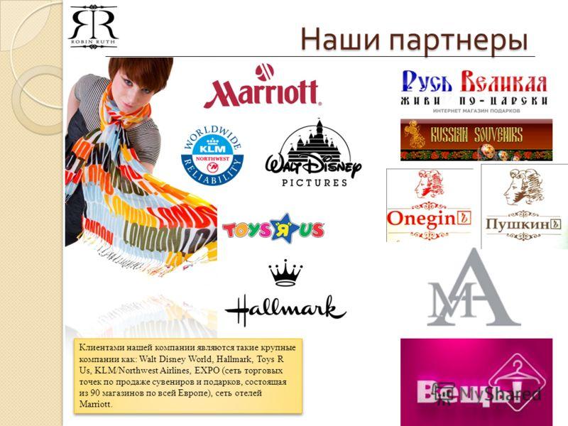 Наши партнеры Клиентами нашей компании являются такие крупные компании как: Walt Disney World, Hallmark, Toys R Us, KLM/Northwest Airlines, EXPO (сеть торговых точек по продаже сувениров и подарков, состоящая из 90 магазинов по всей Европе), сеть оте