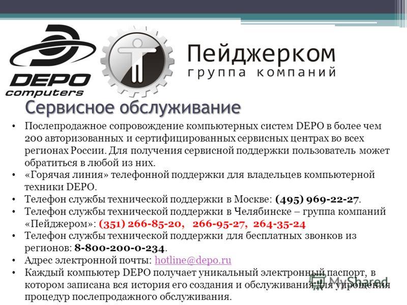 Послепродажное сопровождение компьютерных систем DEPO в более чем 200 авторизованных и сертифицированных сервисных центрах во всех регионах России. Для получения сервисной поддержки пользователь может обратиться в любой из них. «Горячая линия» телефо