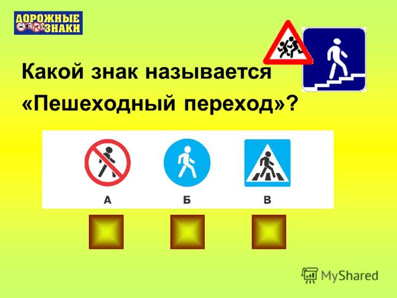 Какой знак называется «Пешеходный переход»?