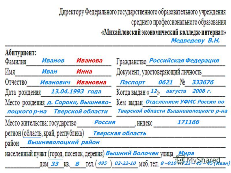 образец заполнения заявления о поступлении в вуз - фото 2