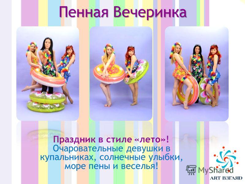 Пенная Вечеринка Праздник в стиле «лето»! Очаровательные девушки в купальниках, солнечные улыбки, море пены и веселья!