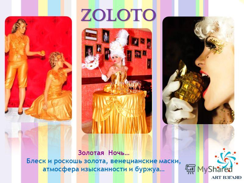 Zoloto Золотая Ночь… Блеск и роскошь золота, венецианские маски, атмосфера изысканности и буржуа…