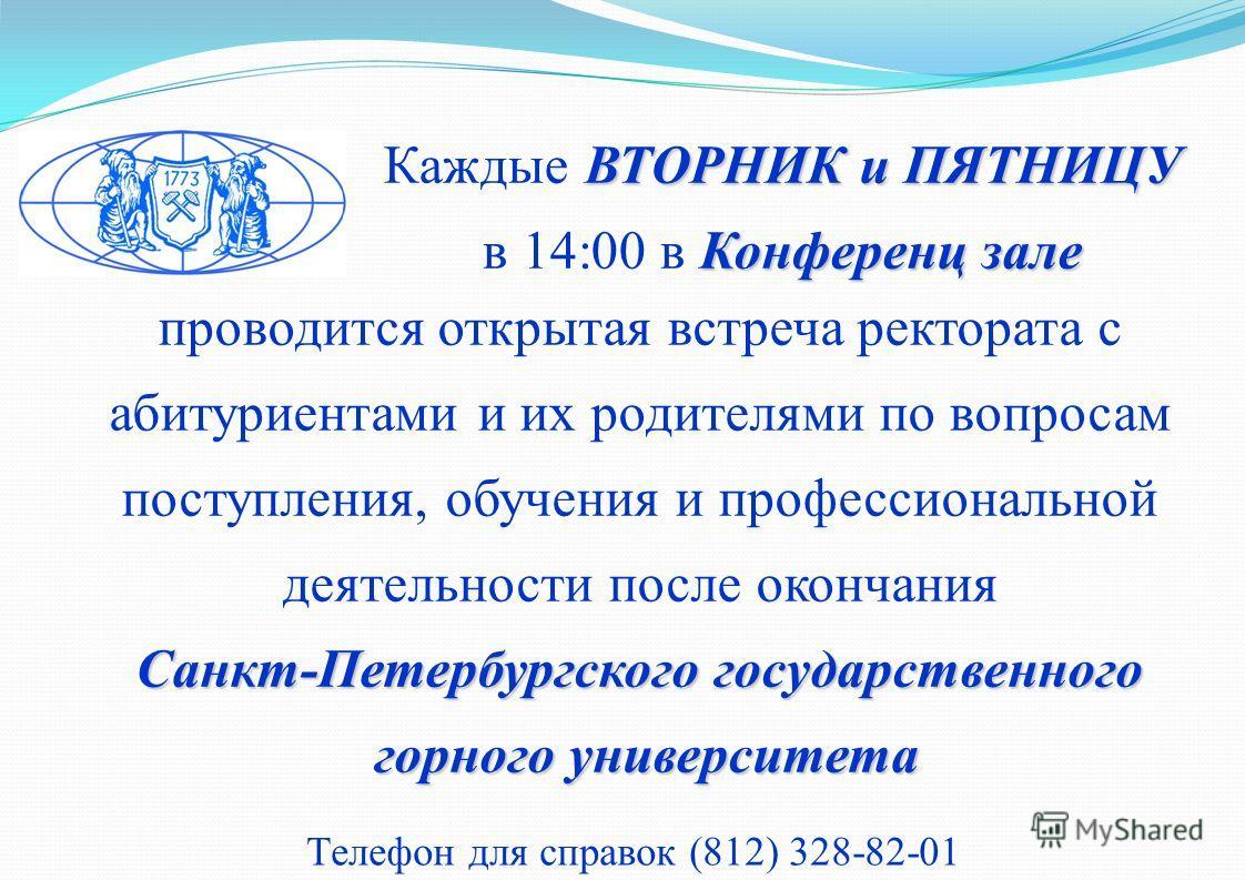 Санкт-Петербургского государственного горного университета проводится открытая встреча ректората с абитуриентами и их родителями по вопросам поступления, обучения и профессиональной деятельности после окончания Санкт-Петербургского государственного г