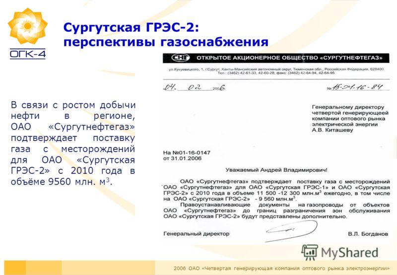 2006 ОАО «Четвертая генерирующая компания оптового рынка электроэнергии» В связи с ростом добычи нефти в регионе, ОАО «Сургутнефтегаз» подтверждает поставку газа с месторождений для ОАО «Сургутская ГРЭС-2» с 2010 года в объёме 9560 млн. м 3. Сургутск