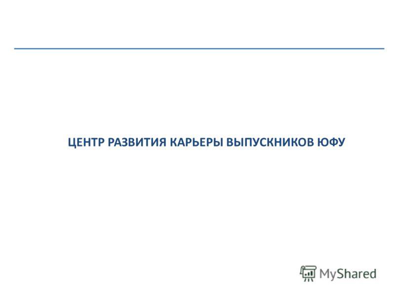 ЦЕНТР РАЗВИТИЯ КАРЬЕРЫ ВЫПУСКНИКОВ ЮФУ