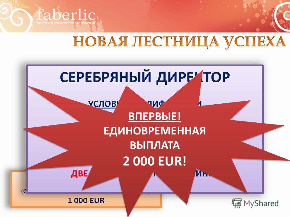 ДИРЕКТОР (ОЛГ 3000 Б или ОЛГ 2000Б и одна 23% группа) 1 000 EUR CЕРЕБРЯНЫЙ ДИРЕКТОР УСЛОВИЕ КВАЛИФИКАЦИИ в течение любых 6 месяцев из 12 последних ОЛГ 1 500 БАЛЛОВ и ДВЕ 23% ГРУППЫ В ПЕРВОЙ ЛИНИИ ВПЕРВЫЕ! ЕДИНОВРЕМЕННАЯ ВЫПЛАТА 2 000 EUR! ВПЕРВЫЕ! ЕД