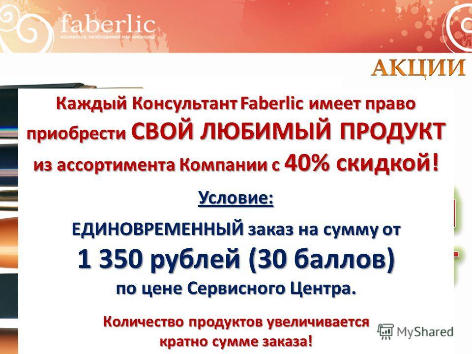 Каждый Консультант Faberlic имеет право приобрести СВОЙ ЛЮБИМЫЙ ПРОДУКТ из ассортимента Компании с 40% скидкой! Условие: ЕДИНОВРЕМЕННЫЙ заказ на сумму от 1 350 рублей (30 баллов) по цене Сервисного Центра. Количество продуктов увеличивается кратно су