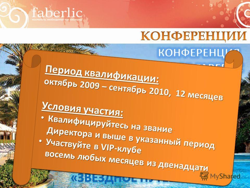 В ноябре 2010 года Компания приглашает Консультантов, квалифицировавшихся на звание Директора и выше, принять участие в Конференции Директоров Faberlic, которая состоится на берегу Красного Моря, в Шарм-эль-Шейхе, в Египте! В программе конференции: П