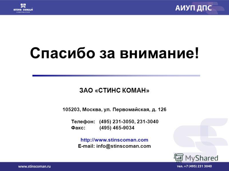 Спасибо за внимание! ЗАО «СТИНС КОМАН» 105203, Москва, ул. Первомайская, д. 126 Телефон: (495) 231-3050, 231-3040 Факс: (495) 465-9034 http://www.stinscoman.com E-mail: info@stinscoman.com