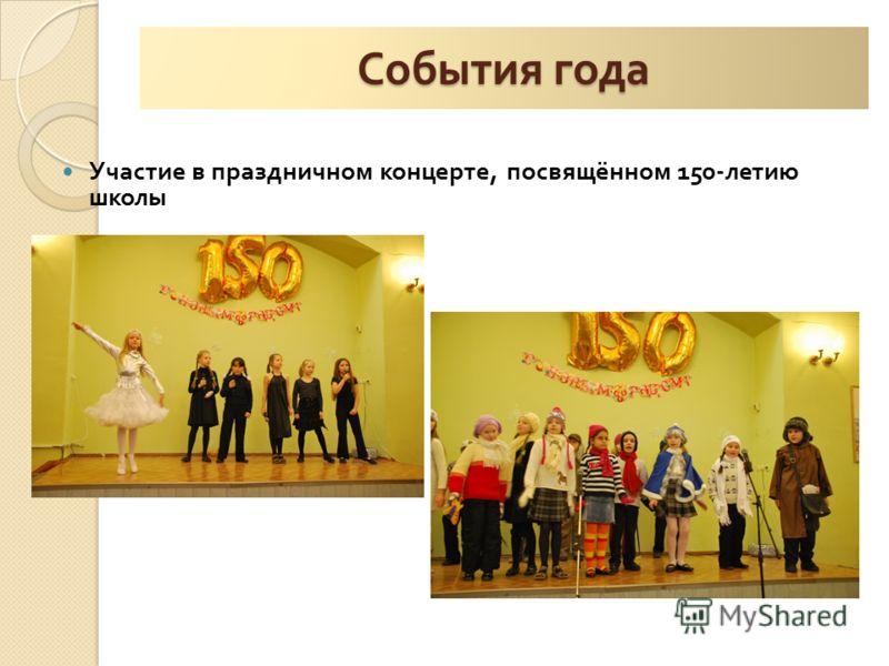 События года Участие в праздничном концерте, посвящённом 150- летию школы