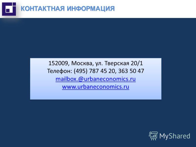 КОНТАКТНАЯ ИНФОРМАЦИЯ 152009, Москва, ул. Тверская 20/1 Телефон: (495) 787 45 20, 363 50 47 mailbox.@urbaneconomics.ru www.urbaneconomics.ru 152009, Москва, ул. Тверская 20/1 Телефон: (495) 787 45 20, 363 50 47 mailbox.@urbaneconomics.ru www.urbaneco