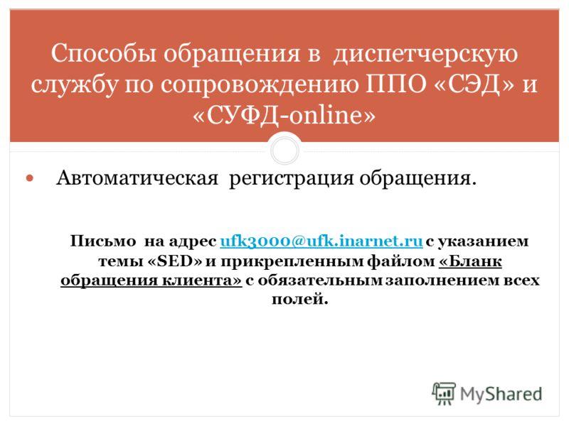 Реквизиты Интернет-сайта Управления http : //roskazna.ru, выбрать УФК по Вологодской области Раздел Информация для клиентов – Организационно-техническая документация и программное обеспечение