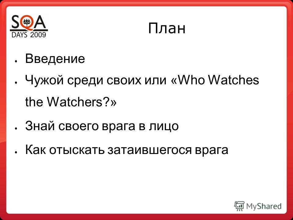 План Введение Чужой среди своих или «Who Watches the Watchers?» Знай своего врага в лицо Как отыскать затаившегося врага