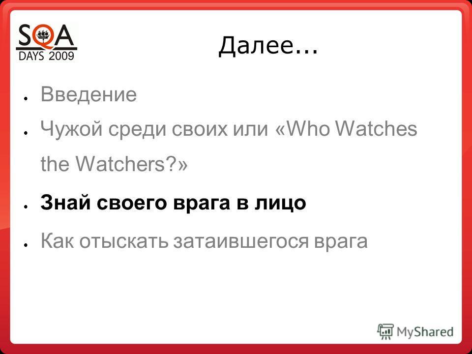 Далее... Введение Чужой среди своих или «Who Watches the Watchers?» Знай своего врага в лицо Как отыскать затаившегося врага