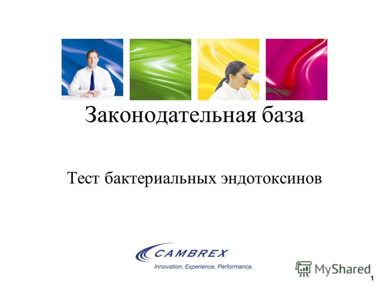 1 Законодательная база Тест бактериальных эндотоксинов