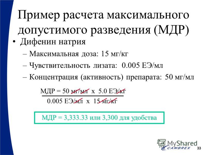 33 Пример расчета максимального допустимого разведения (МДР) Дифенин натрия –Максимальная доза: 15 мг/кг –Чувствительность лизата: 0.005 ЕЭ/мл –Концентрация (активность) препарата: 50 мг/мл МДР = 50 мг/мл x 5.0 ЕЭ/кг 0.005 ЕЭ/мл x 15 мг/кг МДР = 3,33