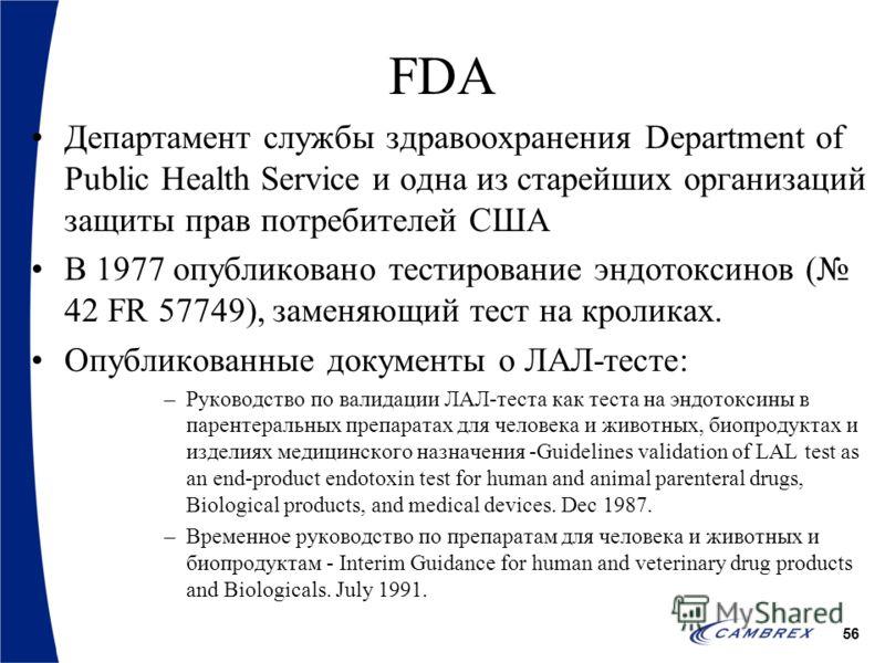 56 FDA Департамент службы здравоохранения Department of Public Health Service и одна из старейших организаций защиты прав потребителей США В 1977 опубликовано тестирование эндотоксинов ( 42 FR 57749), заменяющий тест на кроликах. Опубликованные докум