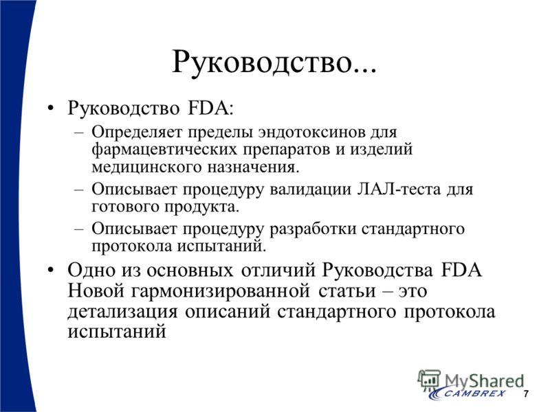 7 Руководство... Руководство FDA: –Определяет пределы эндотоксинов для фармацевтических препаратов и изделий медицинского назначения. –Описывает процедуру валидации ЛАЛ-теста для готового продукта. –Описывает процедуру разработки стандартного протоко