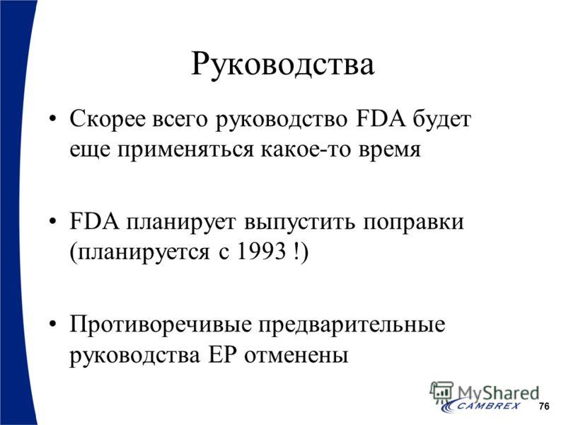 76 Руководства Скорее всего руководство FDA будет еще применяться какое-то время FDA планирует выпустить поправки (планируется с 1993 !) Противоречивые предварительные руководства EP отменены