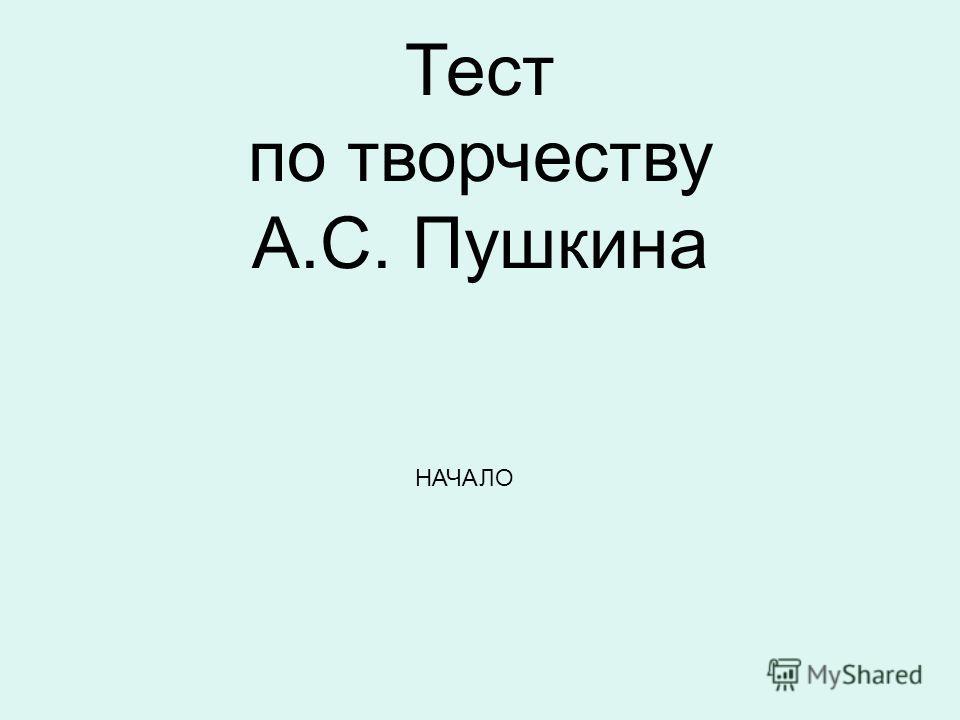 Тест по творчеству А.С. Пушкина НАЧАЛО