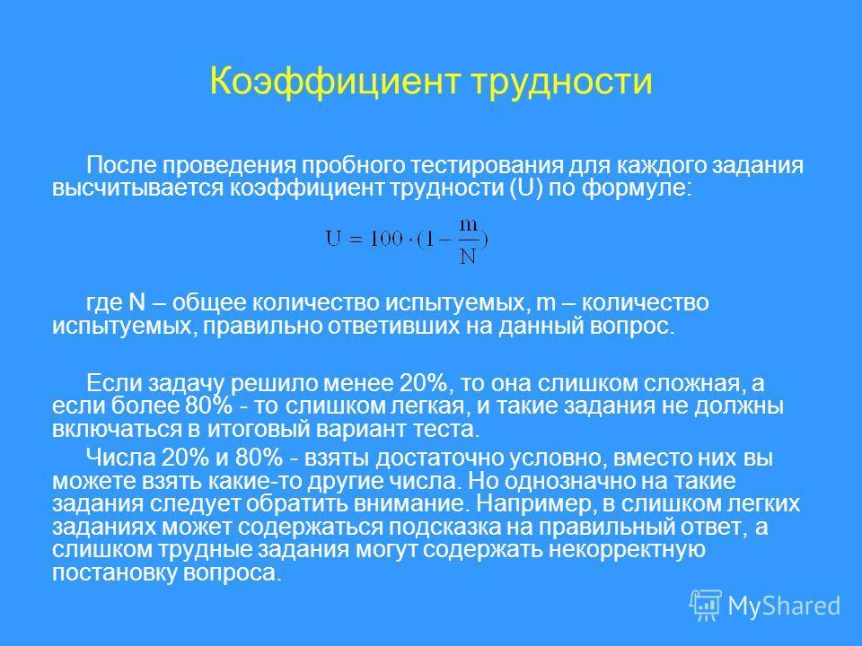 Коэффициент трудности После проведения пробного тестирования для каждого задания высчитывается коэффициент трудности (U) по формуле: где N – общее количество испытуемых, m – количество испытуемых, правильно ответивших на данный вопрос. Если задачу ре
