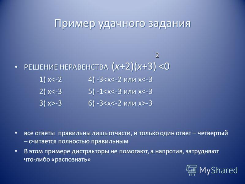 Пример удачного задания РЕШЕНИЕ НЕРАВЕНСТВА (x+2)(x+3)