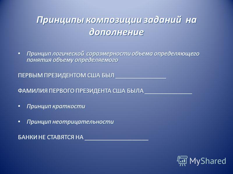 Принципы композиции заданий на дополнение Принцип логической соразмерности объема определяющего понятия объему определяемого Принцип логической соразмерности объема определяющего понятия объему определяемого ПЕРВЫМ ПРЕЗИДЕНТОМ США БЫЛ _______________