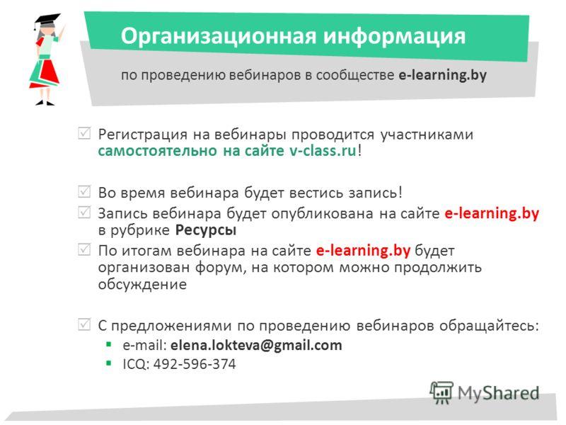 Организационная информация по проведению вебинаров в сообществе e-learning.by Регистрация на вебинары проводится участниками самостоятельно на сайте v-class.ru! Во время вебинара будет вестись запись! Запись вебинара будет опубликована на сайте e-lea