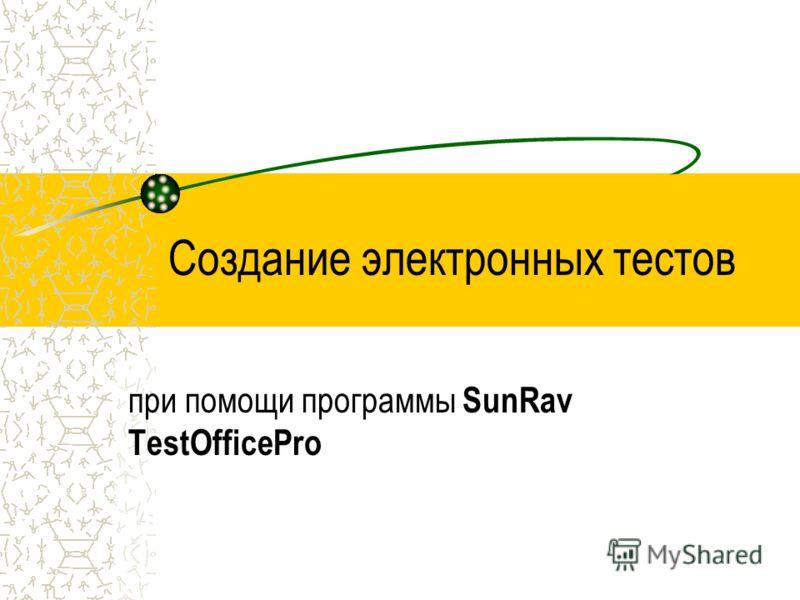 Создание электронных тестов при помощи программы SunRav TestOfficePro