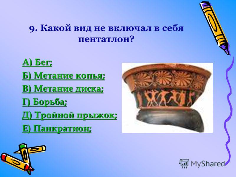 8. Как назывались античные судьи? А) Олимпионики; А) Олимпионики; Б) Гераклиты; Б) Гераклиты; В) Эллины; В) Эллины; Г) Элланодики. Г) Элланодики.