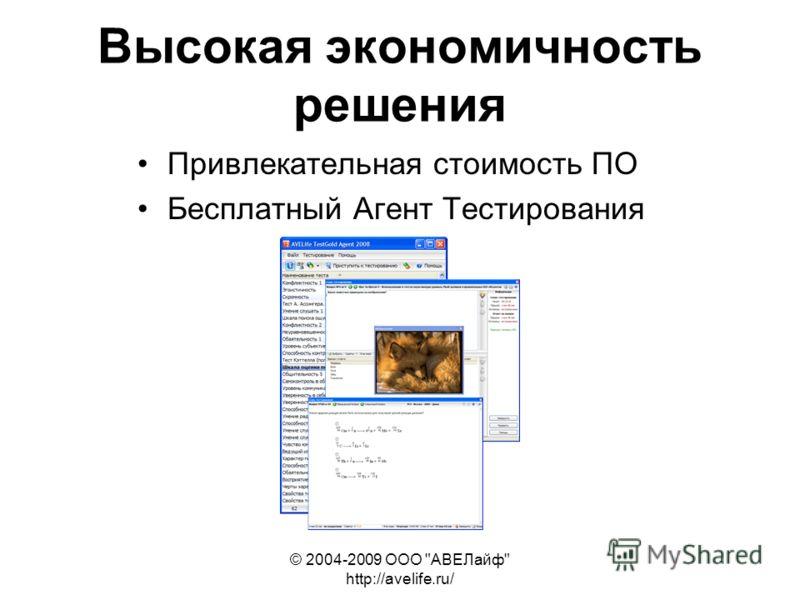 © 2004-2009 ООО АВЕЛайф http://avelife.ru/ Высокая экономичность решения Привлекательная стоимость ПО Бесплатный Агент Тестирования