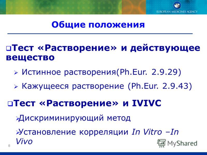 8 Тест «Растворение» и IVIVC Дискриминирующий метод Установление корреляции In Vitro –In Vivo Тест «Растворение» и действующее вещество Истинное растворения(Ph.Eur. 2.9.29) Кажущееся растворение (Ph.Eur. 2.9.43)
