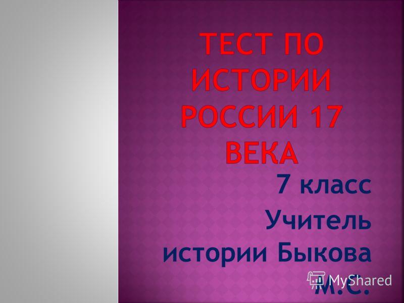 7 класс Учитель истории Быкова М.С.