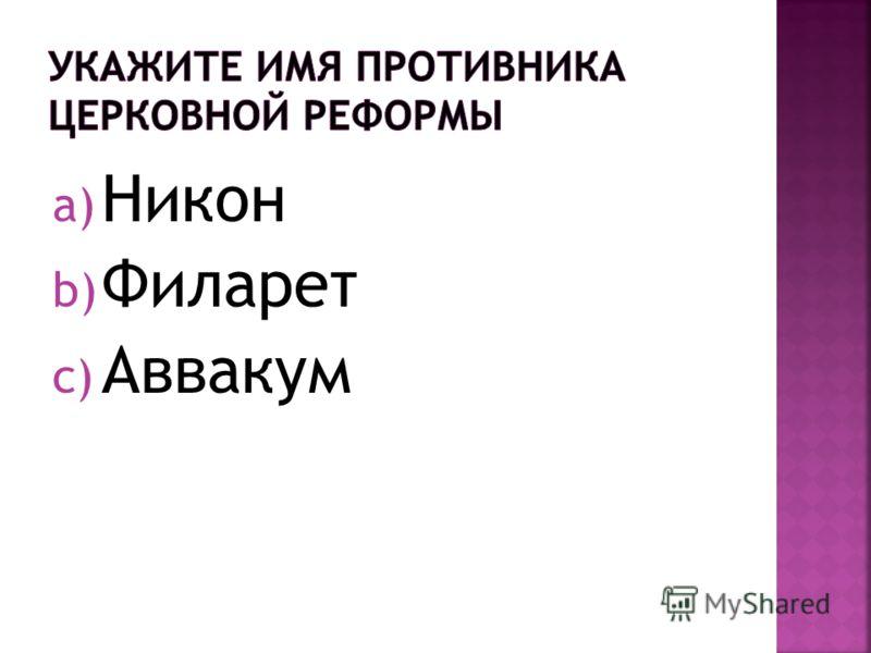 a) Никон b) Филарет c) Аввакум