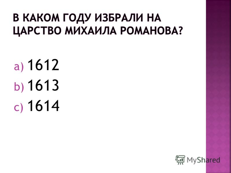 a) 1612 b) 1613 c) 1614