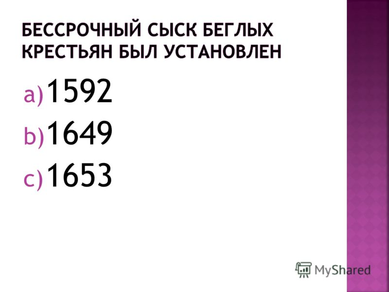a) 1592 b) 1649 c) 1653