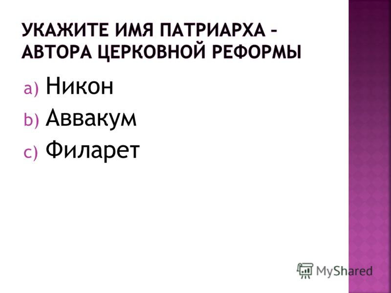 a) Никон b) Аввакум c) Филарет