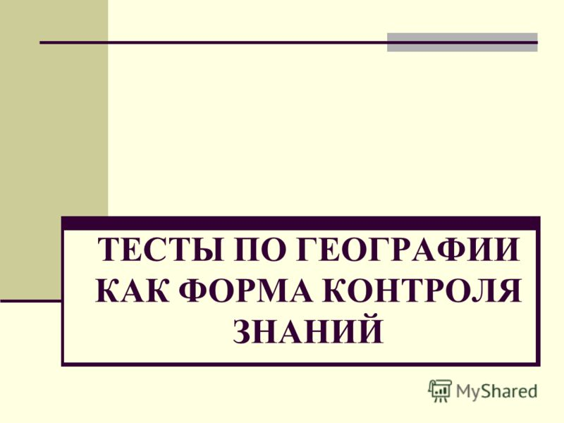 ТЕСТЫ ПО ГЕОГРАФИИ КАК ФОРМА КОНТРОЛЯ ЗНАНИЙ