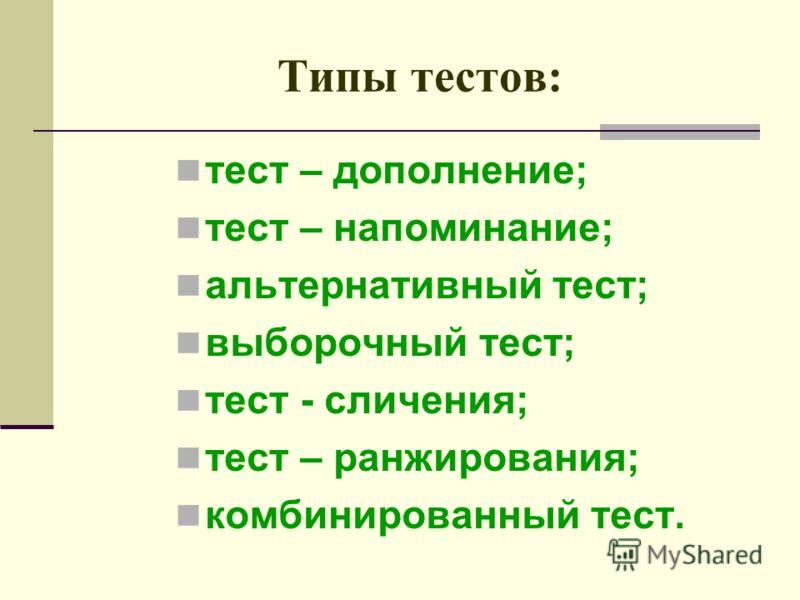 Типы тестов: тест – дополнение; тест – напоминание; альтернативный тест; выборочный тест; тест - сличения; тест – ранжирования; комбинированный тест.