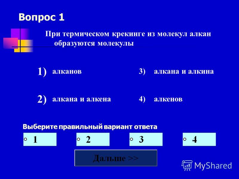 Вопрос 1 Выберите правильный вариант ответа При термическом крекинге из молекул алкан образуются молекулы 1) алканов3)алкана и алкина 2) алкана и алкена4)алкенов