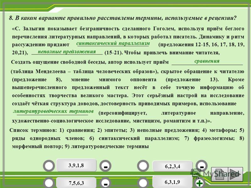 «С. Залыгин показывает безграничность сделанного Гоголем, используя приём беглого перечисления литературных направлений, в которых работал писатель. Динамику и ритм рассуждению придают (предложения 12-15, 16, 17, 18, 19, 20,21), (15-21). Чтобы привле