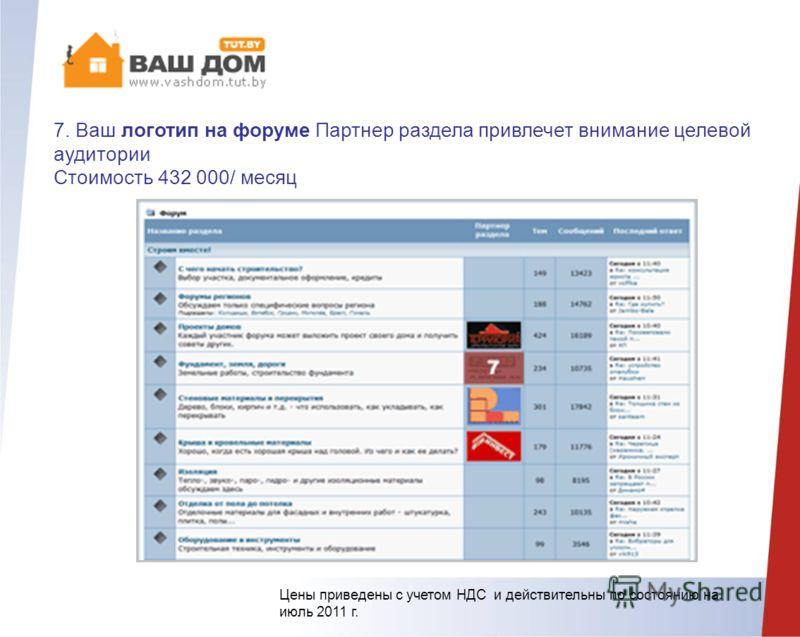 7. Ваш логотип на форуме Партнер раздела привлечет внимание целевой аудитории Стоимость 432 000/ месяц Цены приведены с учетом НДС и действительны по состоянию на июль 2011 г.