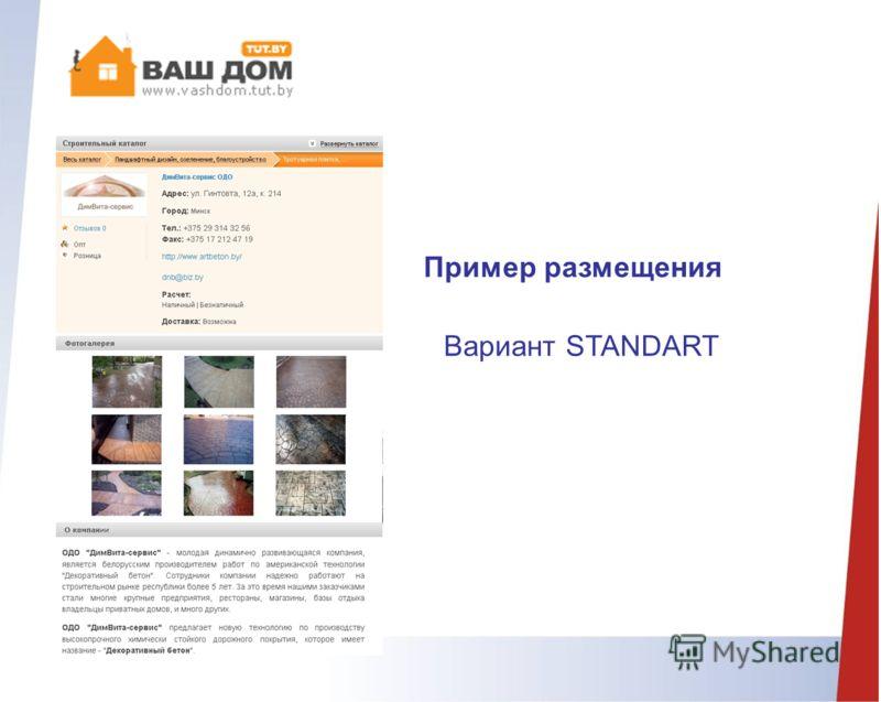 Пример размещения Вариант STANDART