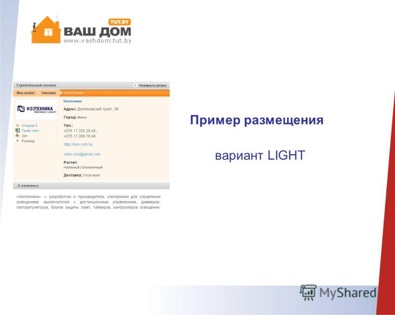Пример размещения вариант LIGHT